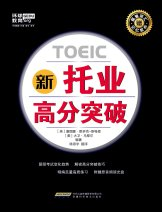 toeic-in-china